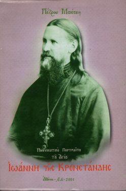 Πνευματικό πορτραίτο του Αγίου Ιωάννη της Κρονστάνδης