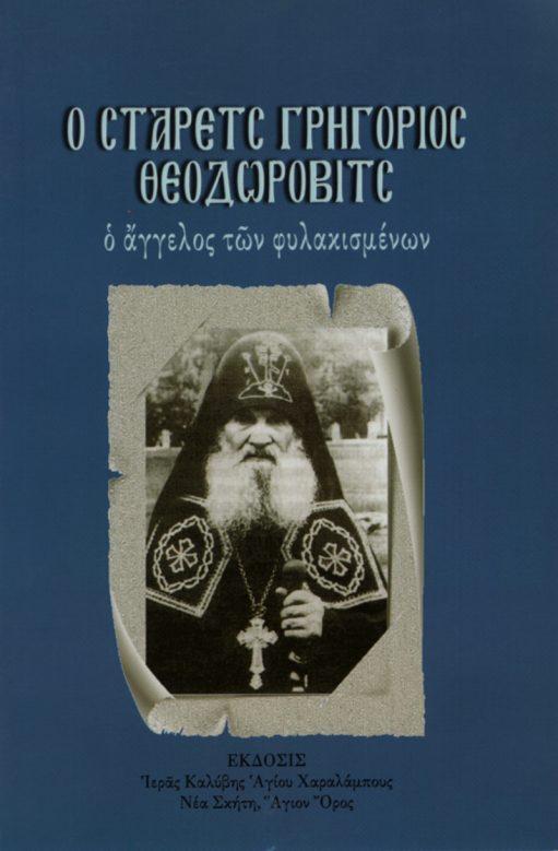 Ο στάρετς Γρηγόριος Θεοδώροβιτς ~ ο άγγελος των φυλακισμένων