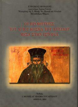 Οι προφητείες του 'Αγιου Κοσμά του Αιτωλού μέσα στην ιστορία