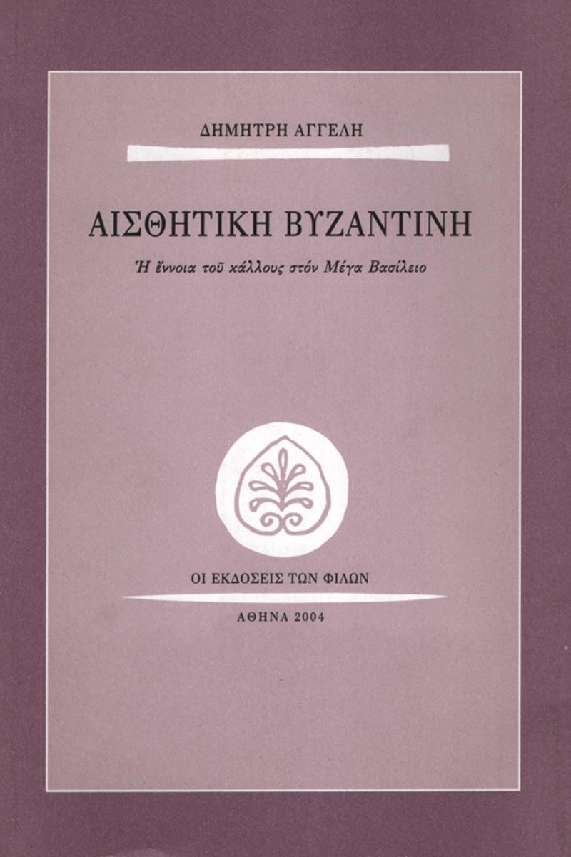 Αισθητική Βυζαντινή