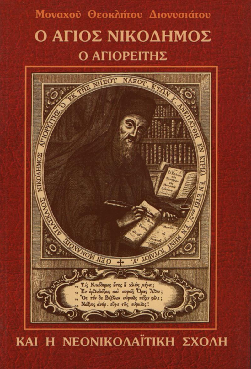 Ο άγιος Νικόδημος ο Αγιορείτης και η νεονικολαιτική σχολή