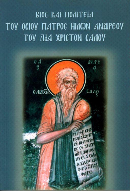 Βίος και Πολιτεία του οσίου Πατρός ημών Ανδρέου του Δια Χριστόν σαλού