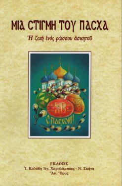 Μια Στιγμή του Πάσχα – Η Ζωή ενός Ρώσου Ασκητού