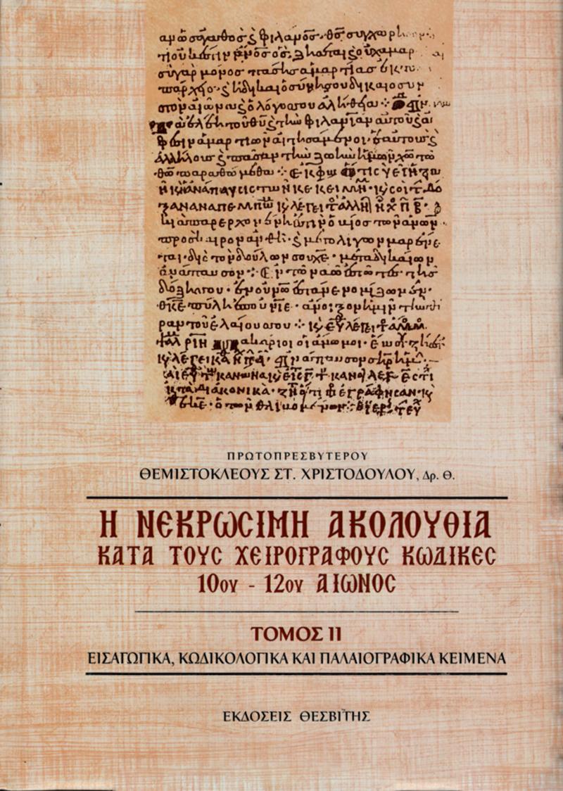 Η νεκρώσιμη ακολουθία κατά τους χειρόγραφους κώδικες 10ου-12ου αιώνος