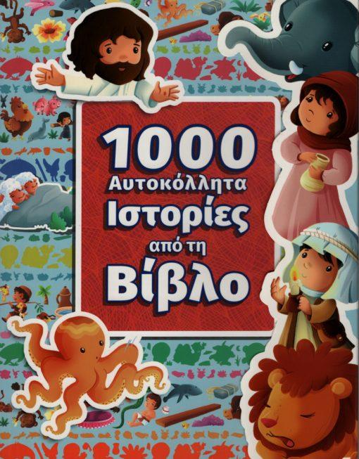 1000 αυτοκόλλητα, Ιστορίες από τη Βίβλο