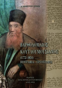 Βαρθολομαίος Κουτλουμουσιανός (1772-1851) ~ Βιογραφία-Εργογραφία