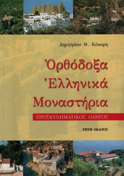 Ορθόδοξα ελληνικά μοναστήρια ~ Προσκυνηματικός Οδηγός