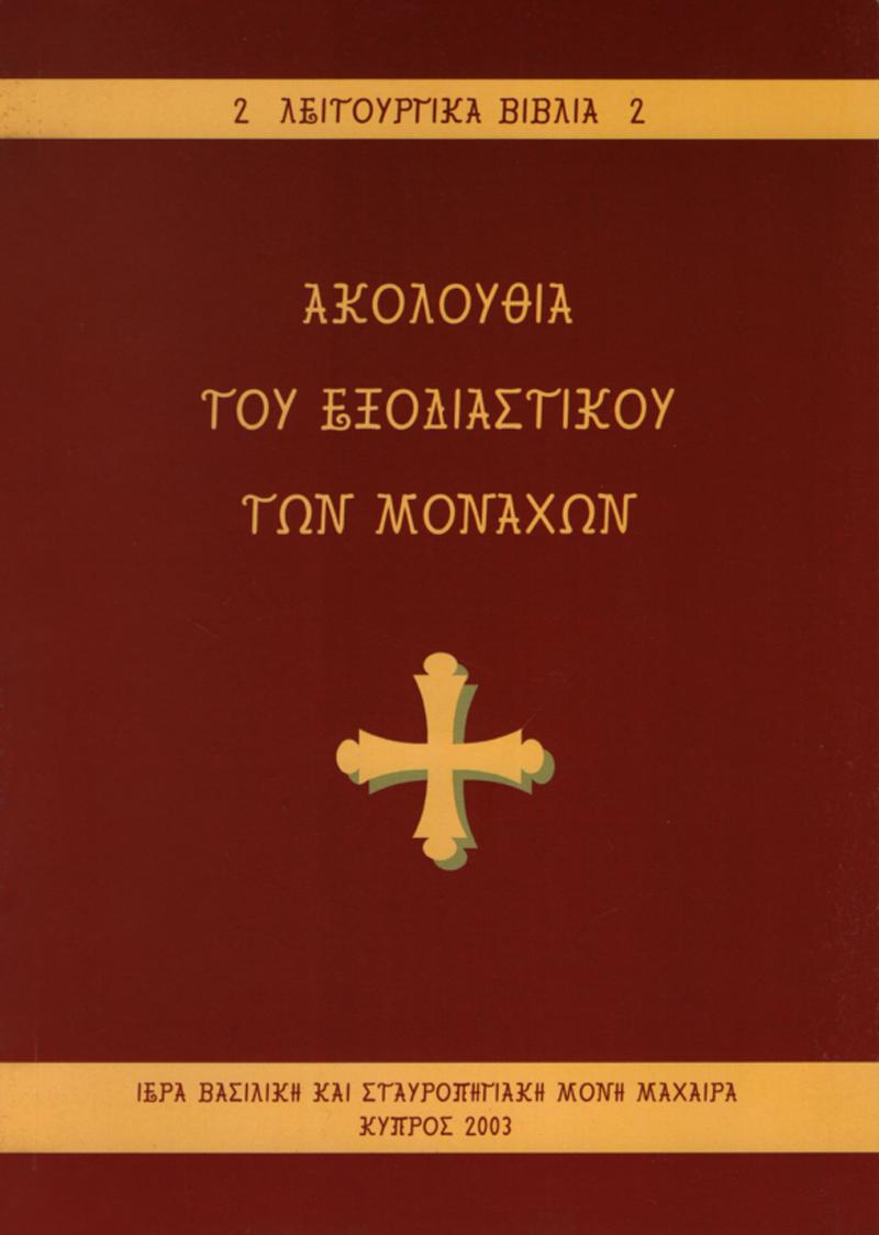 Ακολουθία του εξοδιαστικού των μοναχών