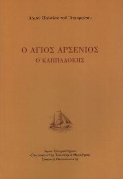 Ο άγιος Αρσένιος ο Καππαδόκης
