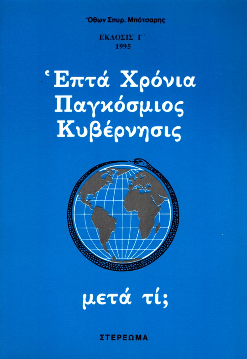Επτά χρόνια παγκόσμιας κυβέρνησις ~ μετά τι;