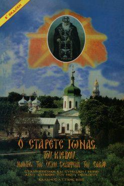 Ο Στάρετς Ιωνάς του Κιέβου, μαθητής του οσίου Σεραφείμ του Σάρωφ