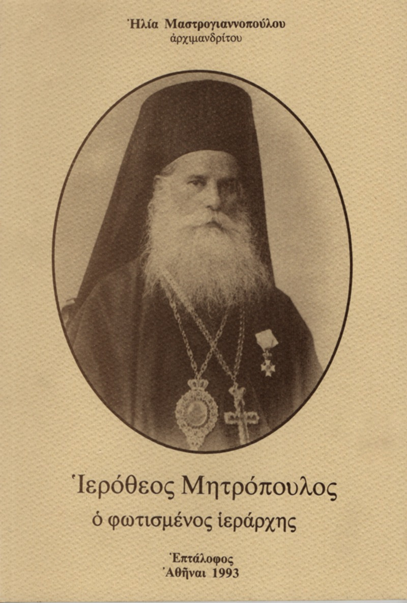 Ιερόθεος Μητρόπουλος