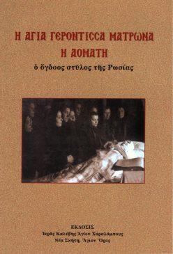 Η Αγία Γερόντισσα Ματρώνα η αόματη ~ ο όγδοος στύλος της Ρωσίας