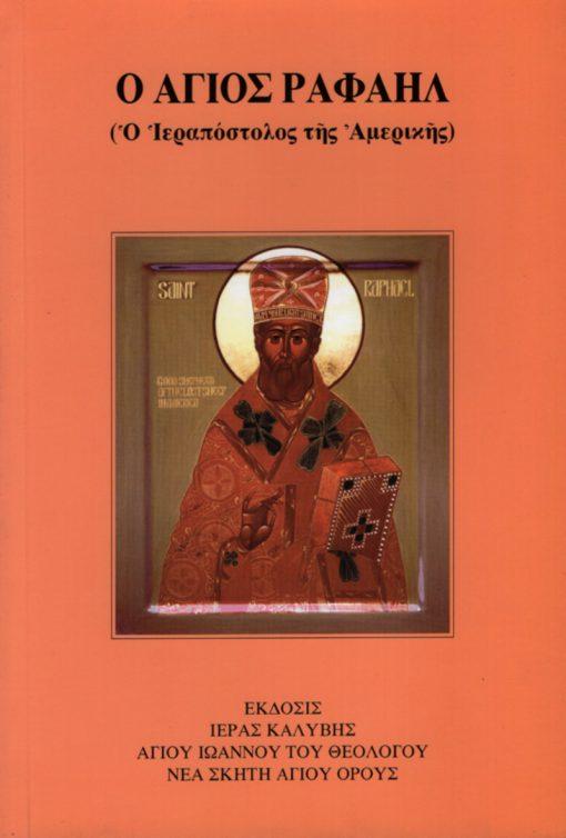 Ο 'Αγιος Ραφαήλ ~ Ο Ιεραπόστολος της Αμερικής