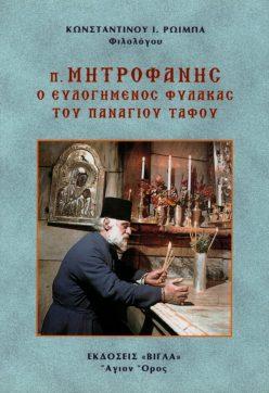 πατήρ Μητροφάνης, ο ευλογημένος φύλακας του Παναγίου Τάφου
