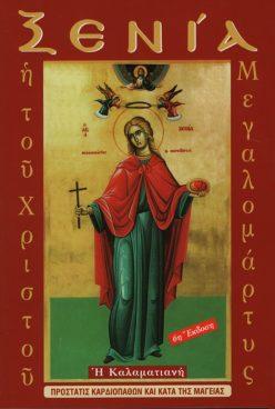 Αγία Ξενία η του Χριστού μεγαλομάρτυς