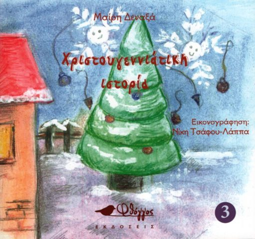 Χριστουγεννιάτικη ιστορία