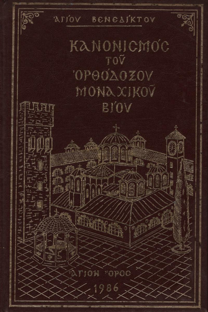 Κανονισμός του Ορθόδοξου μοναχικού βίου