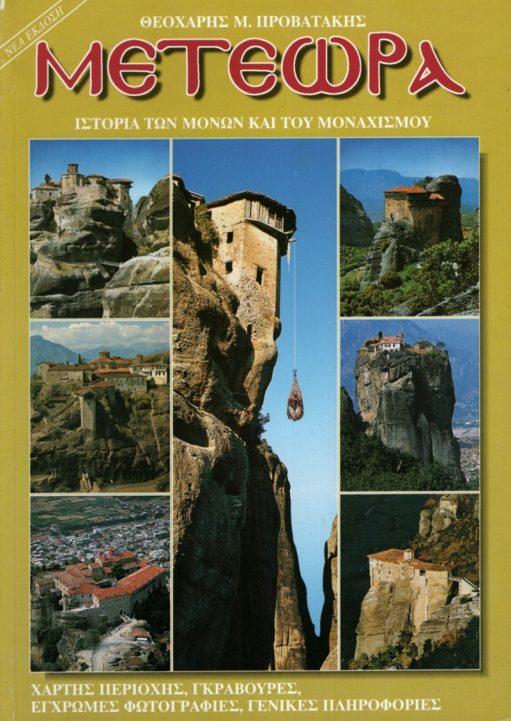 Μετέωρα ~ Ιστορία των μονών και του μοναχισμού
