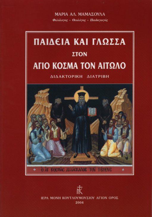 Παιδεία και Γλώσσα στον Άγιο Κοσμά τον Αιτωλό ~ Διδακτορική Διατριβή