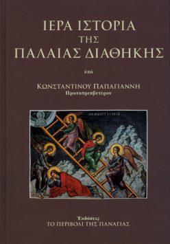 Ιερά ιστορία της Παλαιάς Διαθήκης