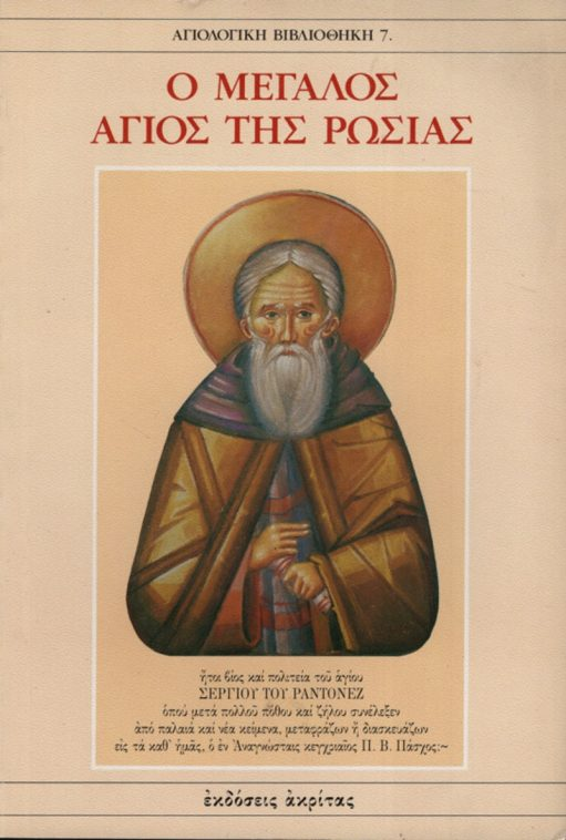 O μεγάλος άγιος της Ρωσίας