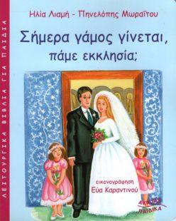 Σήμερα γάμος γίνεται, πάμε εκκλησία;