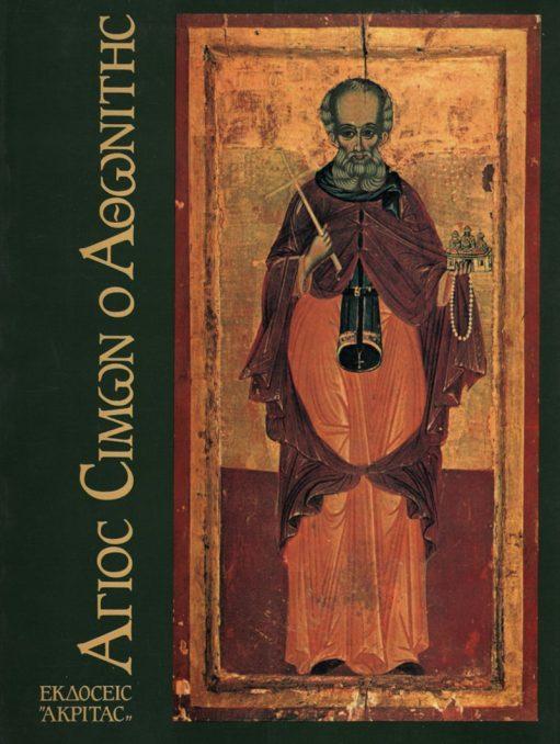 Άγιος Σίμων ο Αθωνίτης