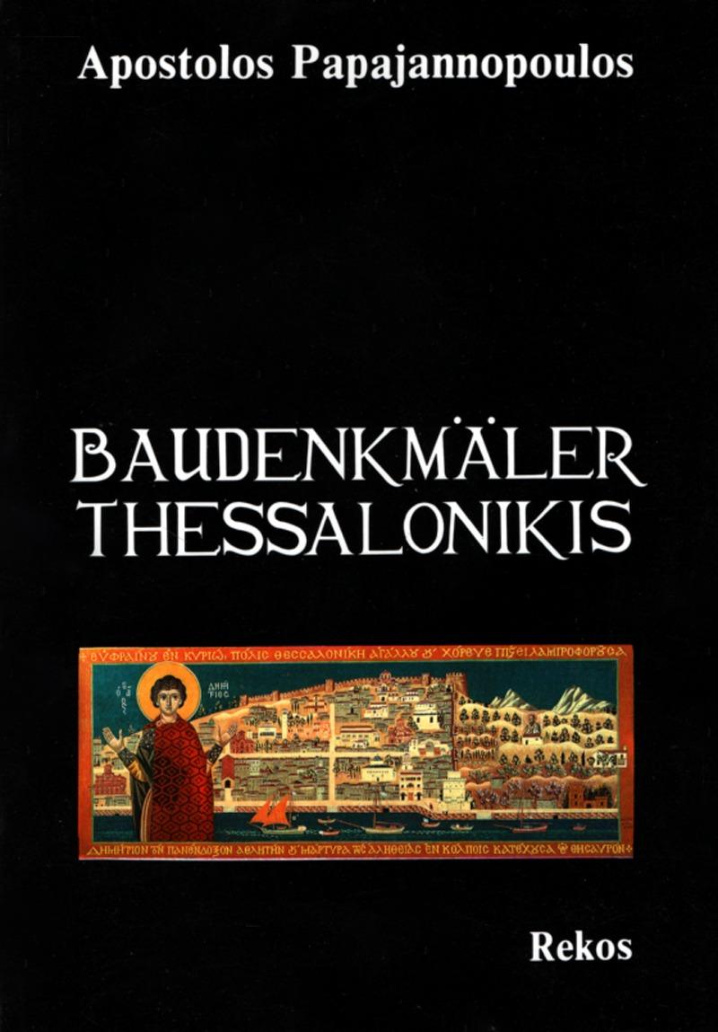 Μνημεία της Θεσσαλονίκης, γερμανικά