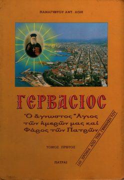Γερβάσιος ~ Ο άγνωστος Άγιος των ημερών μας και Φάρος των Πατρών