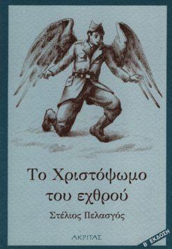 το Χριστόψωμο του εχθρού