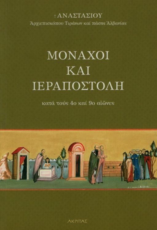 Μοναχοί και ιεραποστολή