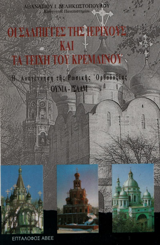Οι σάλπιγγες της Ιεριχούς και τα τείχη του Κρεμλίνου