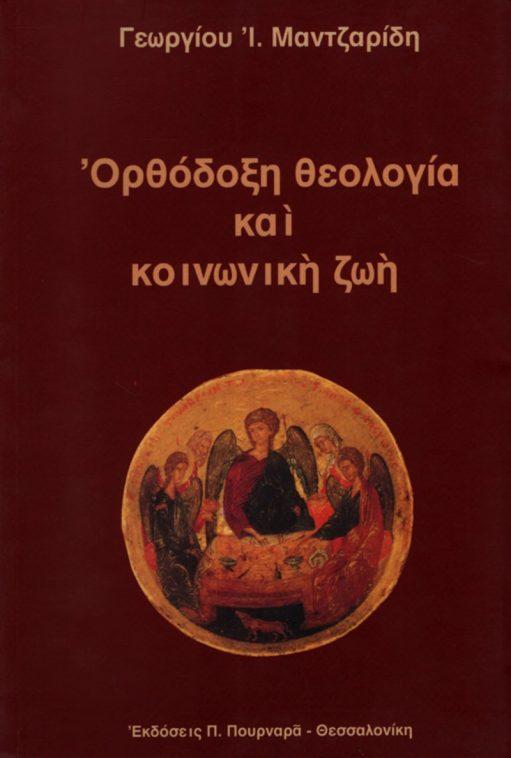 Ορθόδοξη θεολογία και κοινωνική ζωή