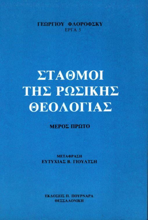 Σταθμοί της ρωσικής θεολογίας Α΄