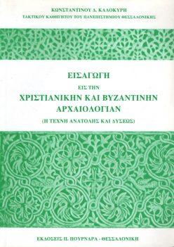 εισαγωγή εις την χριστιανικήν και βυζαντινήν αρχαιολογίαν