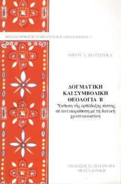 Δογματική και Συμβολική Θεολογία Β΄