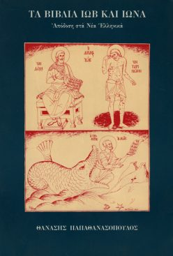Τα βιβλία Ιώβ και Ιωνά