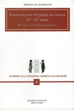Εκκλησιαστικοί συγγραφείς και κείμενα 12ου -15ου αιώνα