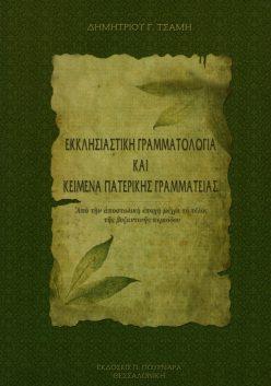 Εκκλησιαστική Γραμματολογία και Κείμενα Πατερικής Γραμματολογίας