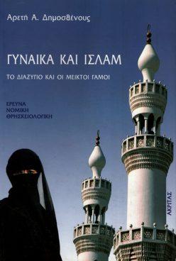 Γυναίκα και ισλάμ