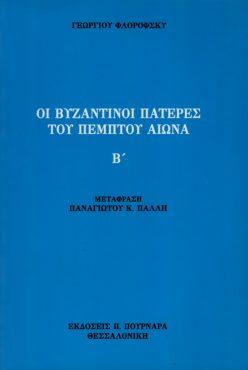 Οι βυζαντινοί πατέρες του πέμπτου αιώνα Β΄