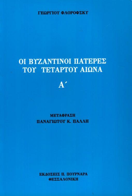 Οι βυζαντινοί πατέρες του τέταρτου αιώνα
