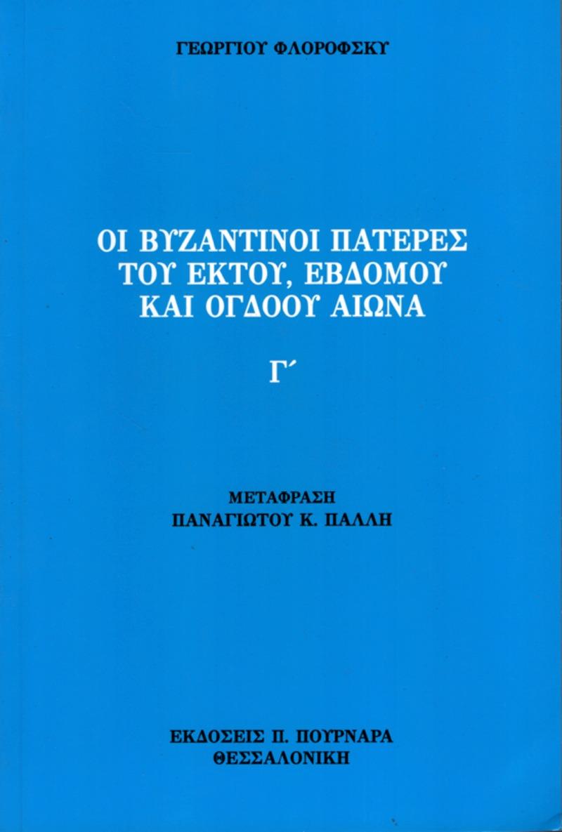 Οι βυζαντινοί πατέρες του έκτου, έβδομου και όγδοου αιώνα