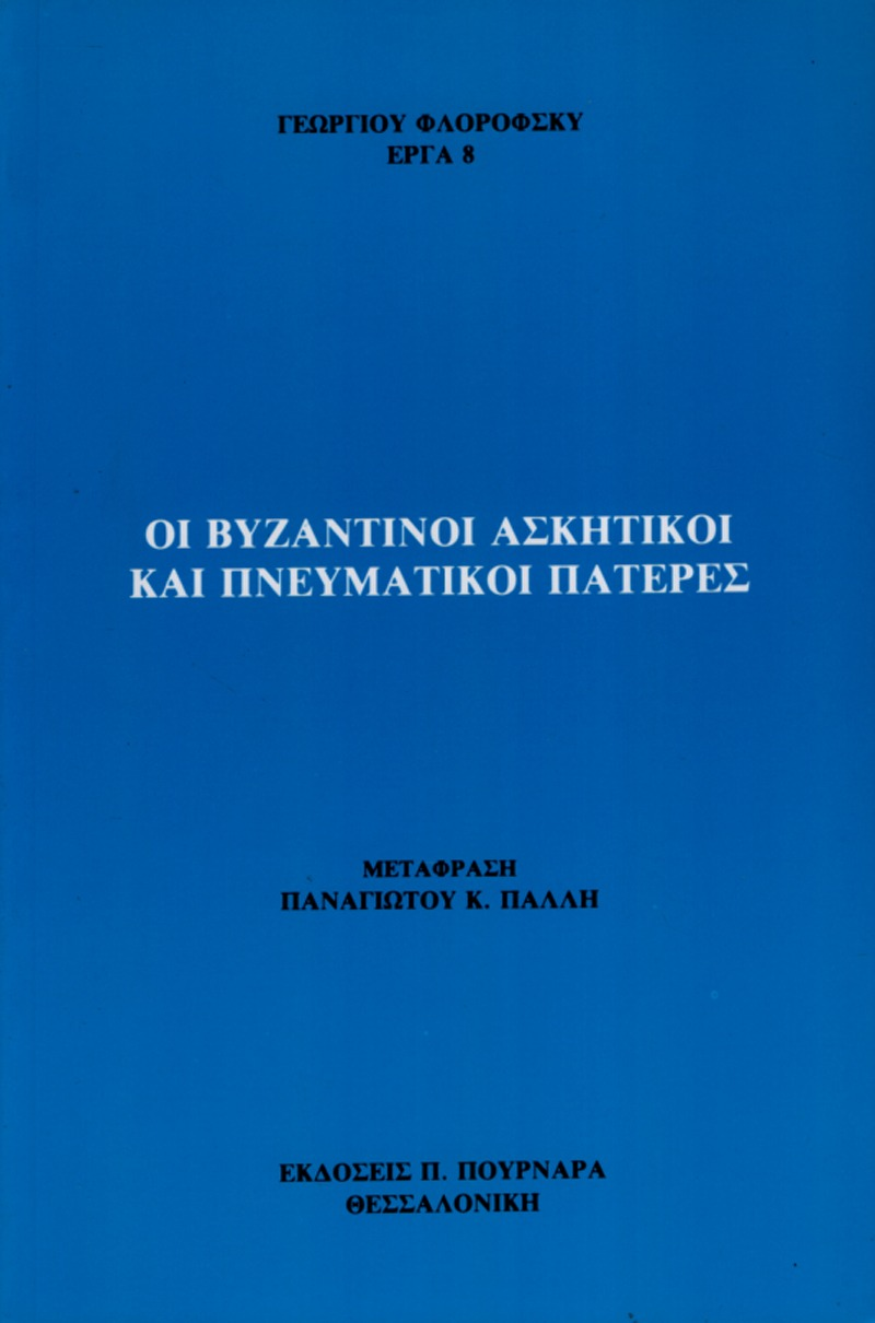 Οι βυζαντινοί ασκητικοί και πνευματικοί Πατέρες