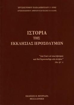 Ιστορία της Εκκλησίας των Ιεροσολύμων