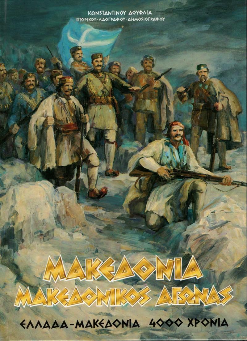 Μακεδονία, Μακεδονικός Αγώνας