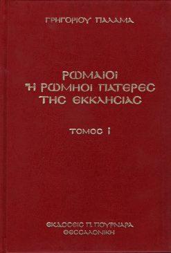 Ρωμαίοι ή Ρωμηοί πατέρες της Εκκλησίας