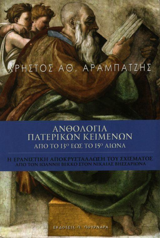 Ανθολογία πατερικών κειμένων από τον 13ο έως τον 15ο αιώνα
