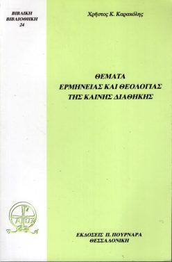 θέματα ερμηνείας και θεολογίας της καινής διαθήκης